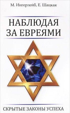 Наблюдая за евреями. Скрытые законы успеха. Евгения Шацкая скачать бесплатно