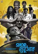 Shor Se Shuruaat 2016 Hindi Full Movie Watch Online DVDRip Free Download