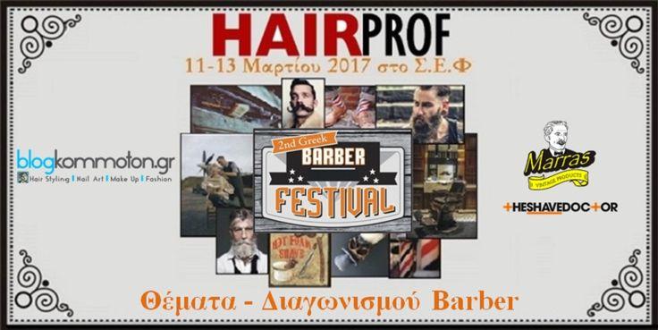 Θέματα του 2ου  Greek Barber Festival από 11 έως και 13 Μαρτίου 2017 στην HAIRPROF.