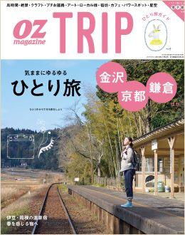 OZ magazine TRIP オズマガジントリップ 3月号の2015