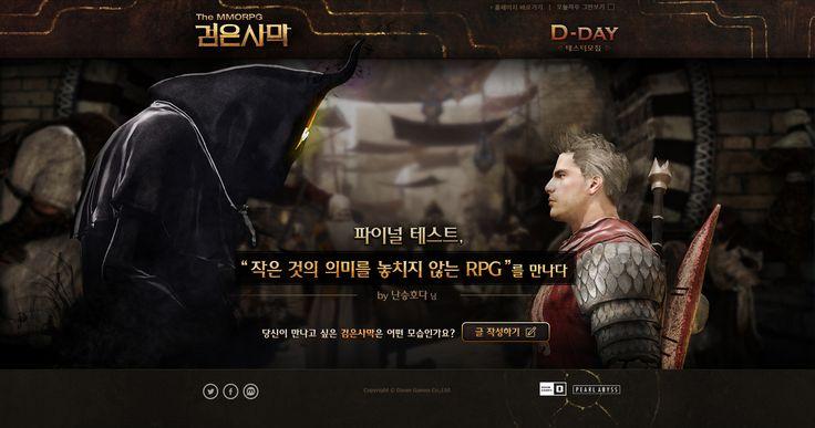 Game Teaser site - BlackDesert (Korea) Published by Daum Games