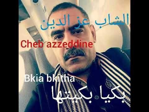 الشاب عز الدين بكيا بكيتها ماننسهاش Cheb Azzeddine Bkia Bkitha Manensa Cheb Songs Youtube