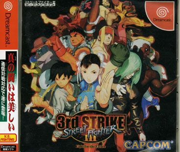 Dreamcast - Street Fighter III 3rd Strike - Fight for the Future -