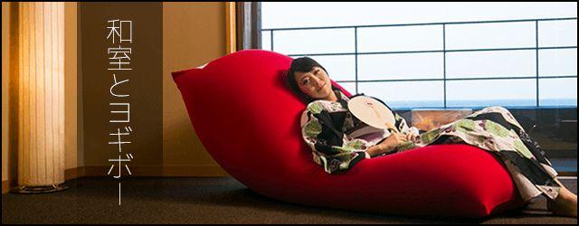 和室とyogibo(ヨギボー)。体にフィットするビーズソファの新しい可能性。