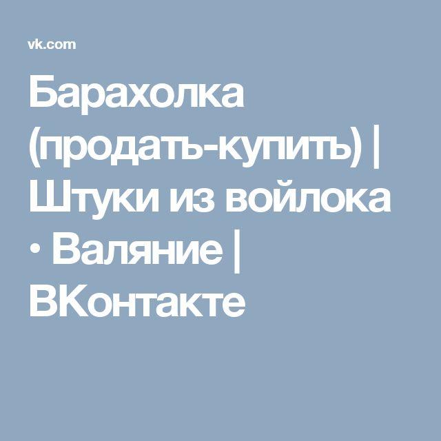 Барахолка (продать-купить)   Штуки из войлока • Валяние   ВКонтакте