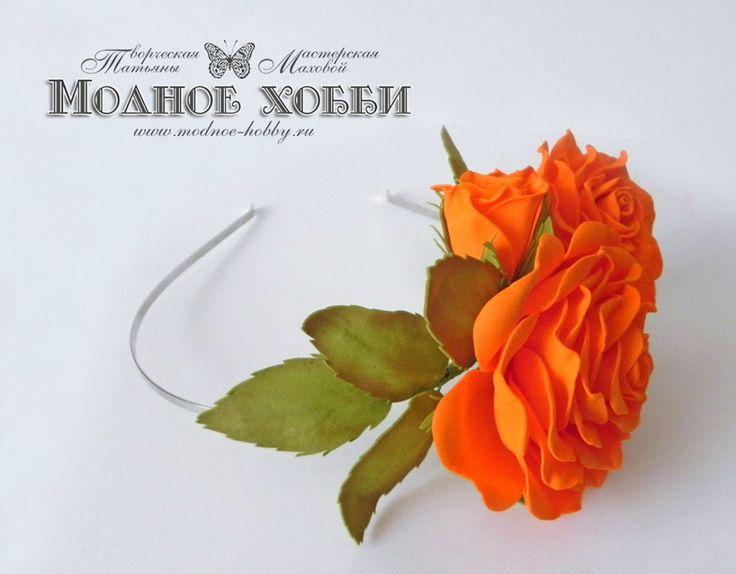 Обручи с декором из фоамирана Татьяны Маховой