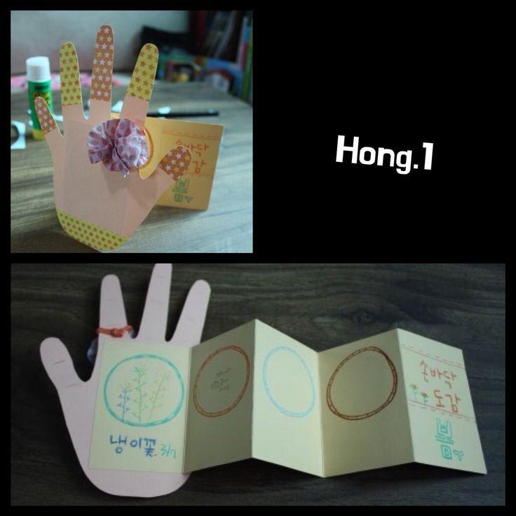 Hand book http://m.blog.naver.com/hana_3710/30143714146