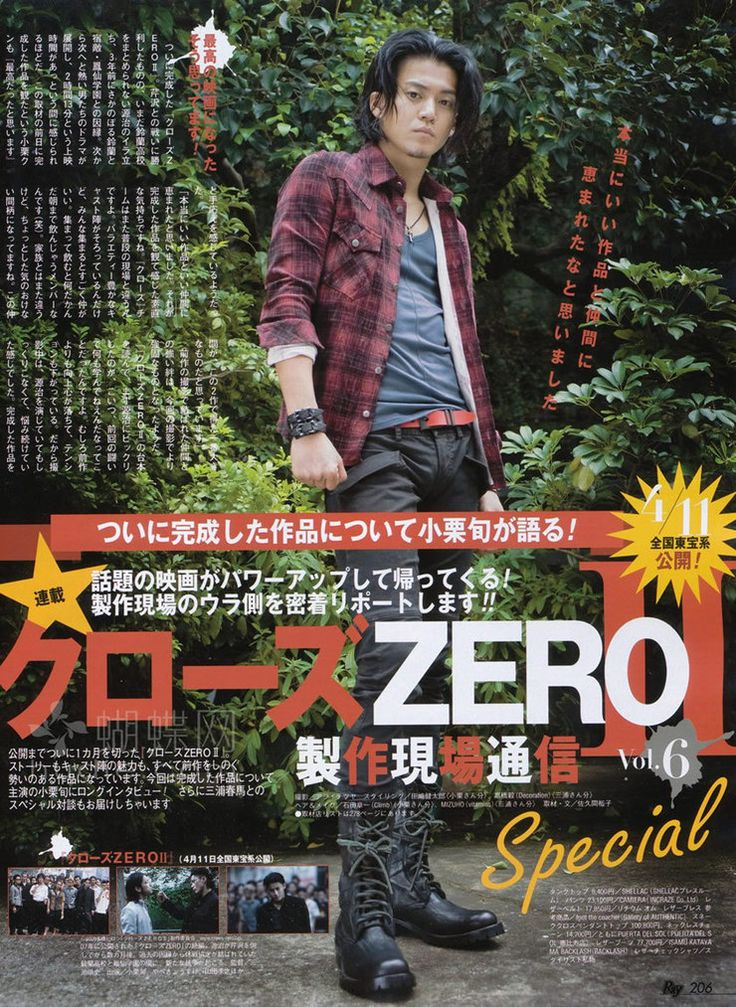 Gen || Crows Zero || Oguri Shun