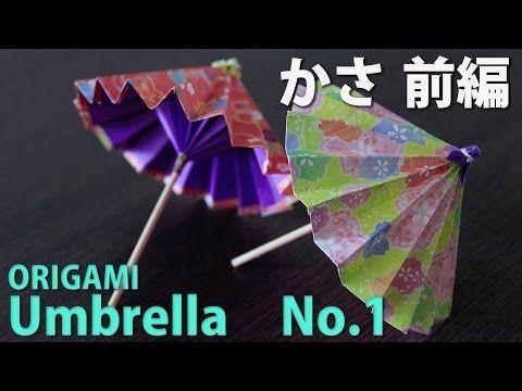 本格的な傘!【折り紙2枚】ばんがさの作り方【前編】No.1~ORIGAMI Umbrella - YouTube