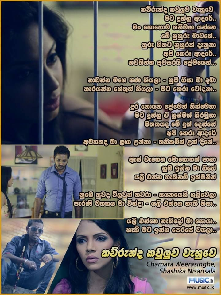16 best images about Sinhala Song Lyrics on Pinterest