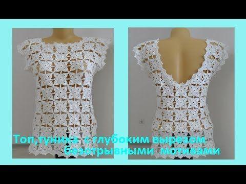 Белый топ безотрывными мотивами с глубоким вырезом.Crochet motifs tunic(...