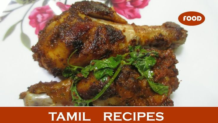 cool Chicken Leg Fry Recipes in Tamil  / Fried Chicken Leg / Tamil recipes #Chicken  #Recipes  #cooking Check more at https://epicchickenrecipes.com/chicken-leg-recipes/chicken-leg-fry-recipes-in-tamil-fried-chicken-leg-tamil-recipes-chicken-recipes-cooking/