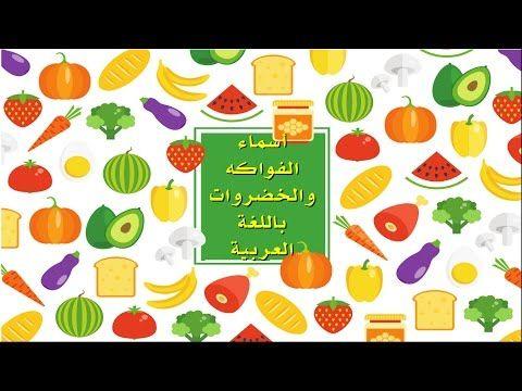 تعليم الأطفال الصغار أسماء الخضروات والفواكه باللغة العربية ـ Arabic Fruits and Vegetables Names - YouTube