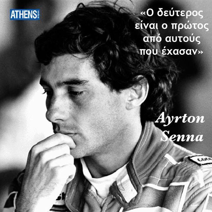 Ο Ayrton Senna γεννήθηκε στις 21 Μαρτίου 1960.
