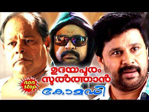 Dileep comedy movies malayalam full movie udayapuram sulthan dileep comedy scenes new