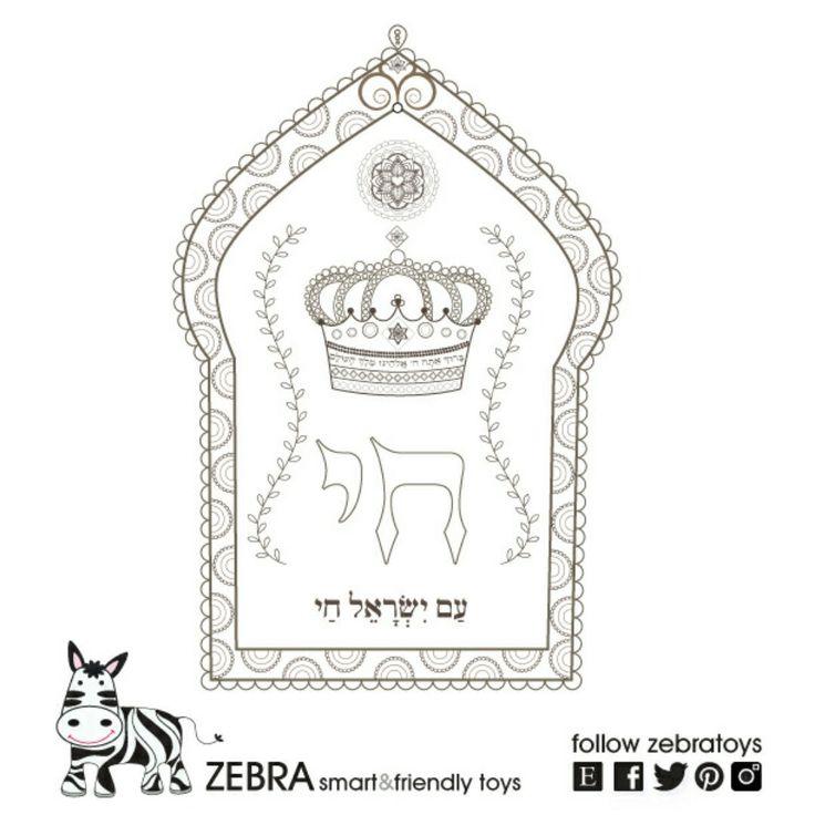 Chai Coloring Page Am Yisrael Chai Jewish Art Blessing Wall Art
