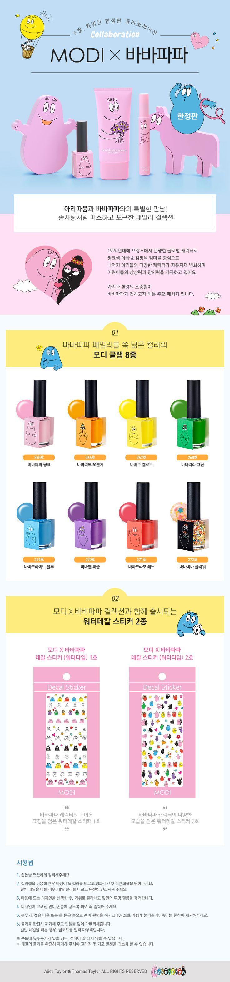 Barbapapa MODI Glam Nails | ARITAUM