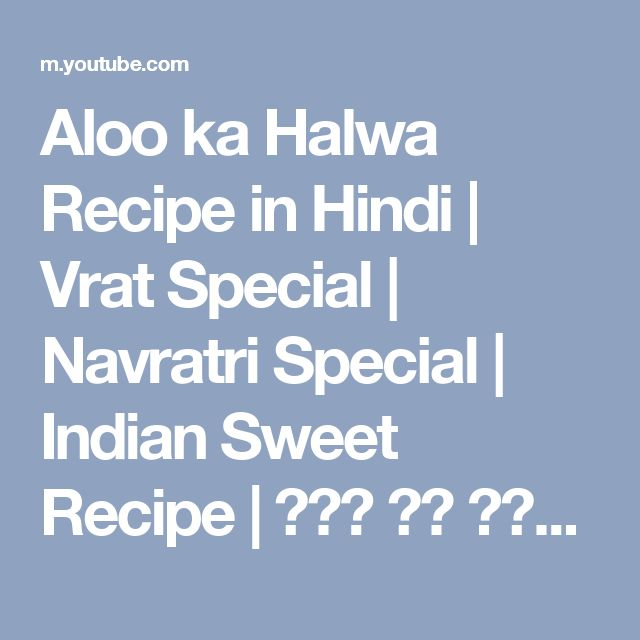 Aloo ka Halwa Recipe in Hindi | Vrat Special | Navratri Special | Indian Sweet Recipe | आलू का हलवा - YouTube