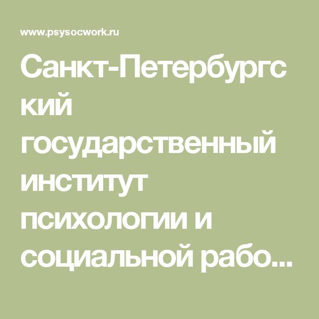 Санкт-Петербургский государственный институт психологии и социальной работы: Психологическое консультирование и психокоррекция
