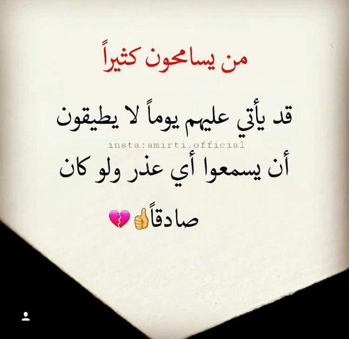 Pin By Nana Jarrar On Words Words Self My Heart