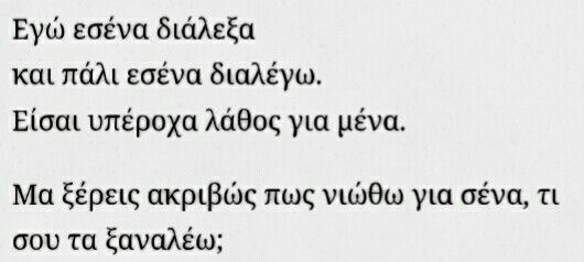 """""""Εσένα"""" .  #Ρενέ Στυλιαρά"""