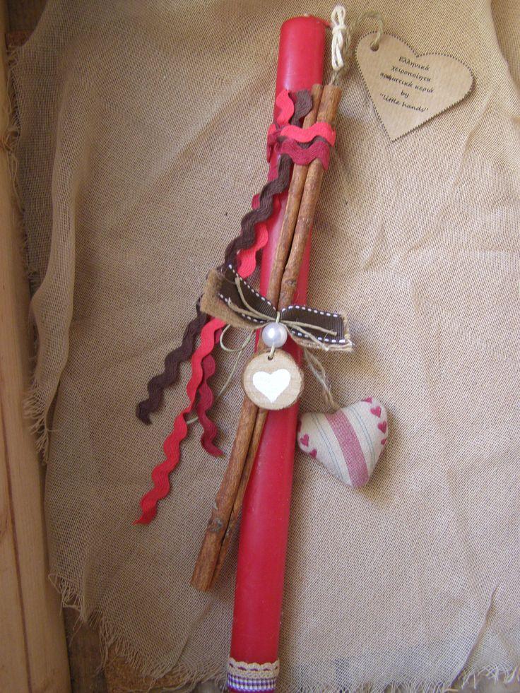 Οβάλ κερί διακοσμημένο με ξύλο κανέλας αρωματικό, μαξιλαράκι καρδιά, πολύχρωμες υφασμάτινες κορδέλες και κομμάτι φυσικού ξύλου ζωγραφισμένο στο χέρι με φιόγκο από λινάτσα/κορδέλα & πέρλα που μπορεί να χρησιμοποιηθεί και ως μπρελόκ !
