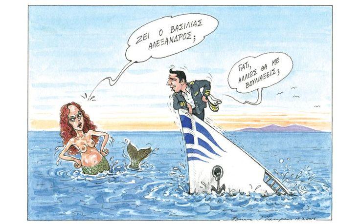 Σκίτσο του Ηλία Μακρή (20.03.16) | Σκίτσα | Η ΚΑΘΗΜΕΡΙΝΗ