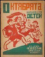 Kolekcja radzieckich książek dla dzieci i młodzieży (1918-1938)