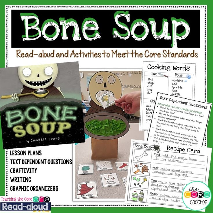 Bone Soup read-aloud activities that meet the core standards. So cute and engaging! Bone Soup is the perfect read-aloud for October.