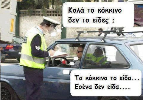 Χαχα κλασικός Ελληνας οδηγός