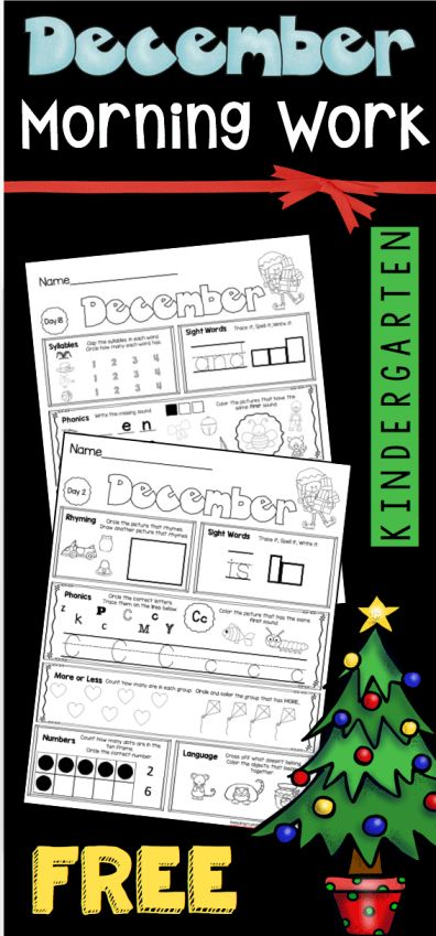 FREE December Morning Seat Work in Kindergarten - perfect for homework and self starters too