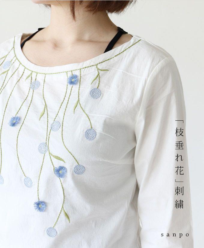 【楽天市場】【再入荷♪6月26日12時&22時より】「sanpo」「枝垂れ花」刺繍トップス:cawaii