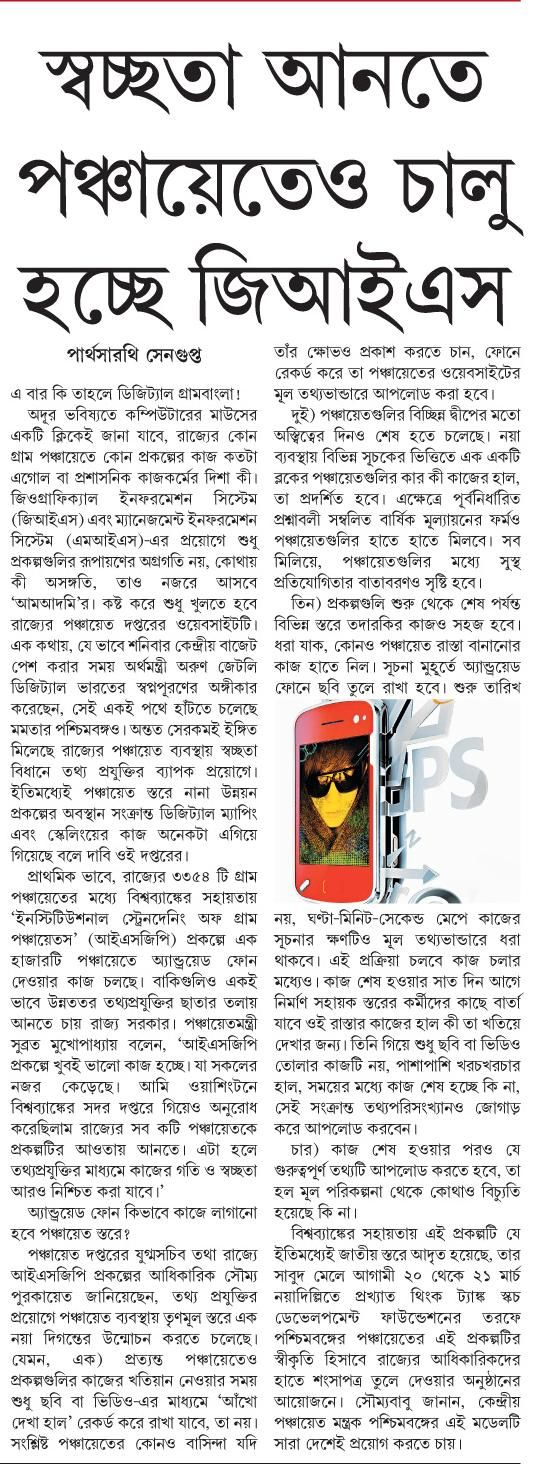 News published in Ei Somoy Bengali Daily dated March 2, 2015