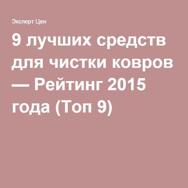9 лучших средств для чистки ковров — Рейтинг 2015 года (Топ 9)