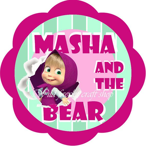 Masha and the Bear animated series Instant Digital Download Printable Personalised Birthday Party Cupcake Toppers, Food Bag/Box Decoration