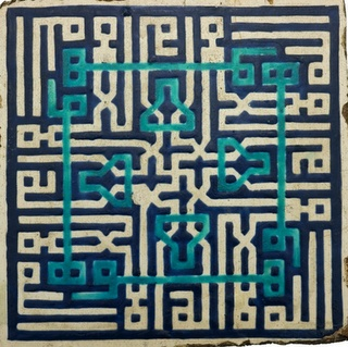 17th-century Middle Eastern architectural tile from Hali, fall 2010