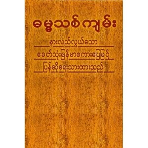 Myanmar (Burmese) New Testament  $15.99