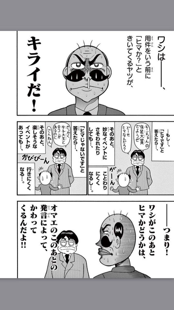 まっきぃ Trpgと怪獣を嗜む紳士 Makkitoefog さんの漫画 36作目 ツイコミ 仮 面白いミーム 漫画 面白い画像