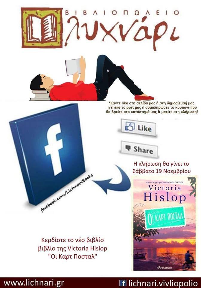 """Διαγωνισμός Λυχνάρι Βιβλιοπωλείο με δώρο το νέο βιβλίο της Victoria Hislop """"Οι Καρτ Ποσταλ"""" - https://www.saveandwin.gr/diagonismoi-sw/diagonismos-lyxnari-vivliopoleio-me-2/"""
