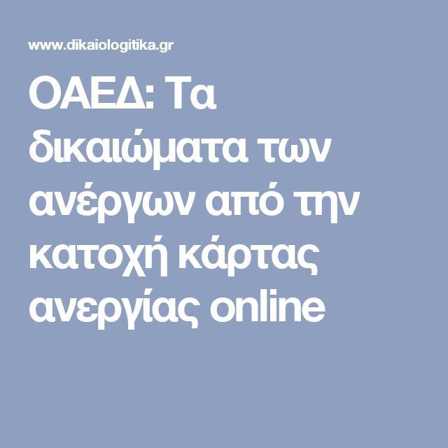 ΟΑΕΔ: Τα δικαιώματα των ανέργων από την κατοχή κάρτας ανεργίας online