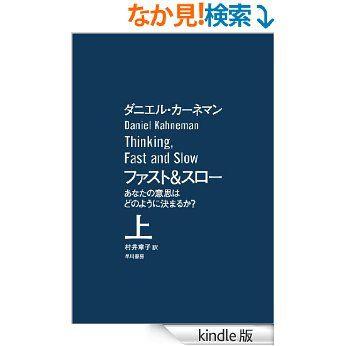 Amazon.co.jp: ファスト&スロー (上) 電子書籍: ダニエル カーネマン, 村井 章子: Kindleストア