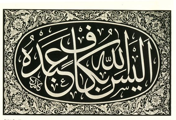 أجمل ما كتب بخط الثلث - منتديات مكتبتنا العربية