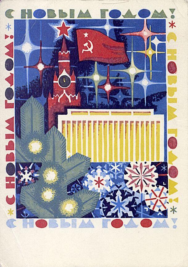 Днем, с новым 1968 годом открытка