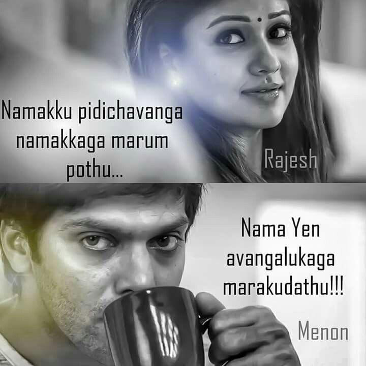 60 Best Tamil Love Quotes Images On Pinterest