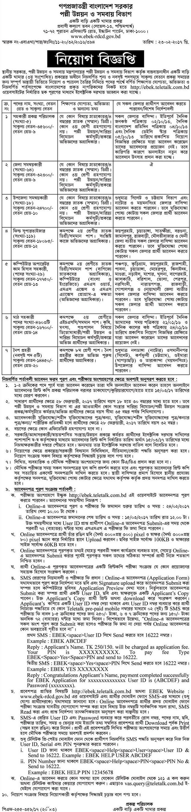 4843 Vacancy  Rural Development and Co-Operative Division Job Circular