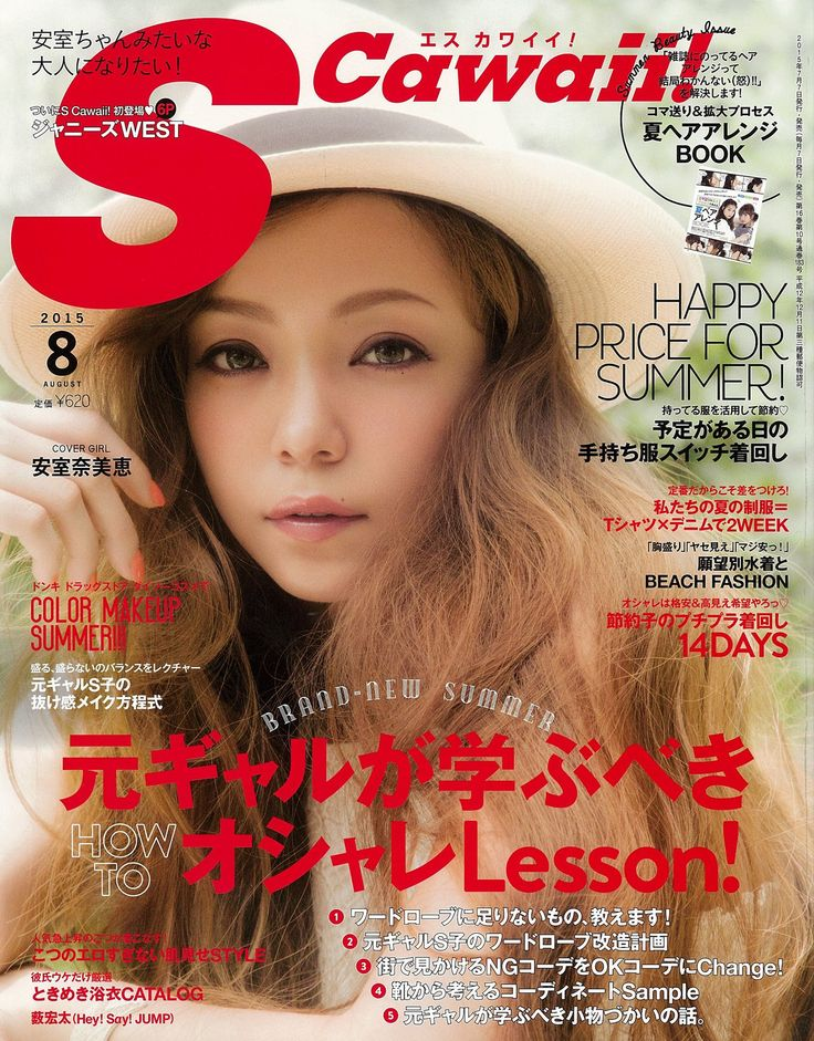 """lovenhanced: """"Namie Amuro for S Cawaii!, August 2015 """""""