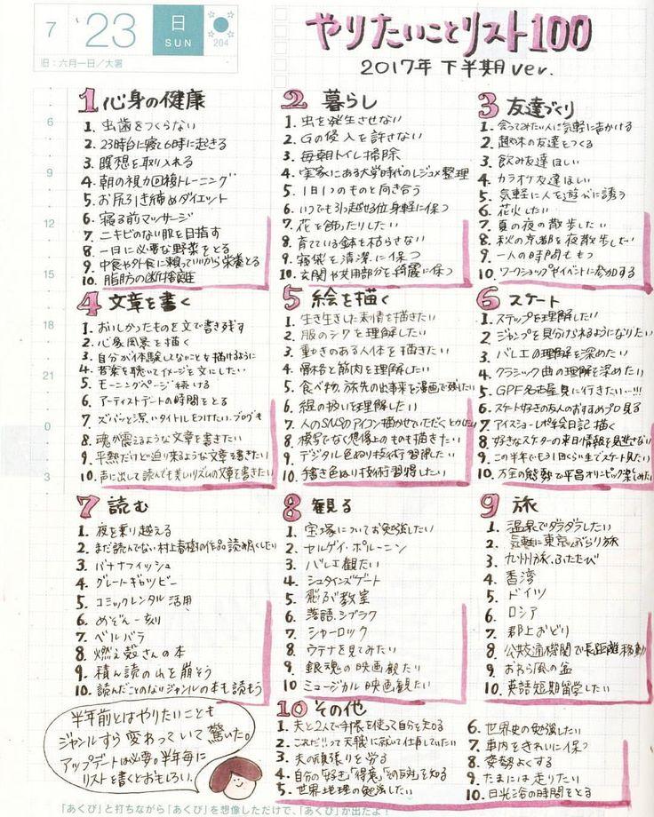 いいね!2,261件、コメント16件 ― おふみさん(@ofumi_3)のInstagramアカウント: 「今年の初めに #やってみたいこと100のリスト を書きましたが、半年以上経ってリストを見返すと、やりたいことやそのジャンル分けすら変わっていて驚きました。…」