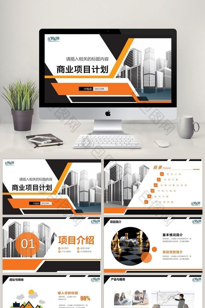 Orange high end business project plan real estate construction ppt orange high end business project plan real estate construction ppt template free download pikbest toneelgroepblik Image collections
