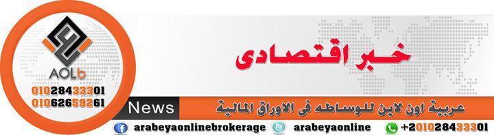 تم ايقاف الورقة المالية Egs60041c018 بنك كريدي اجريكول مصر لمدة نصف ساعة لتجاوزها نسبة 5 تم ايقاف الورقة الما Tech Company Logos Business Man Logos