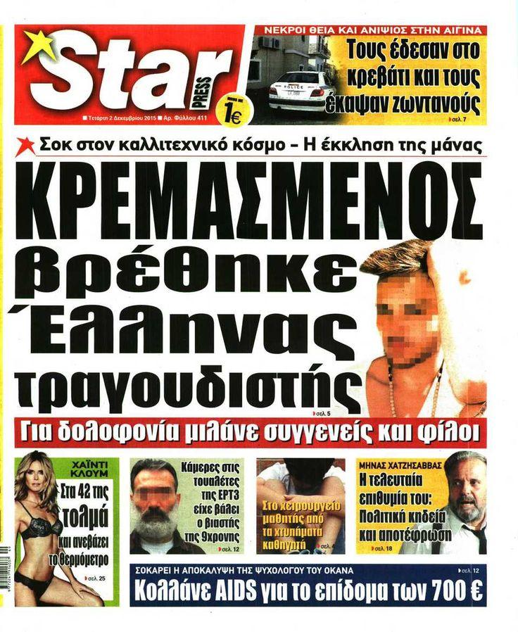 Εφημερίδα STAR PRESS - Τετάρτη, 02 Δεκεμβρίου 2015